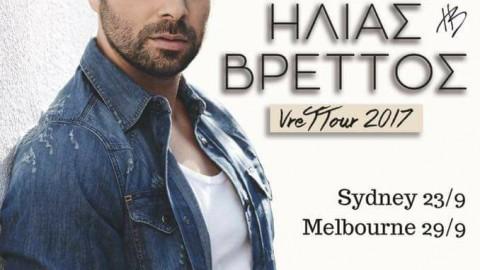 Ilias Vrettos on Tour in Australia in September