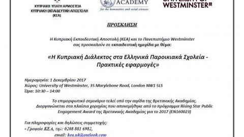 Greek Educational Seminar in London in December