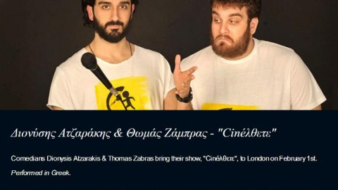 Greek Comedy Show in London in February