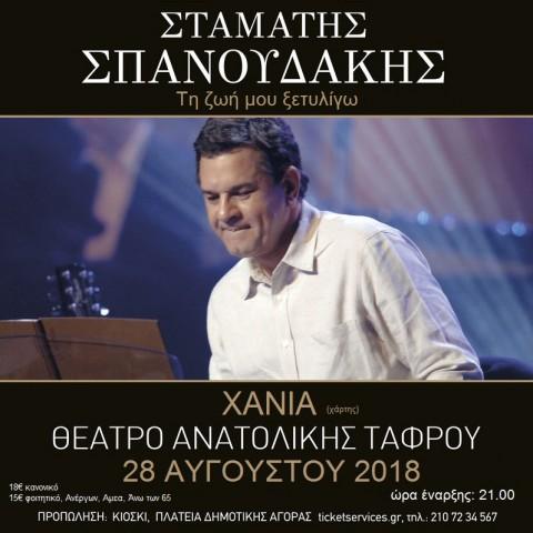 Spanoudakis in Greece in August