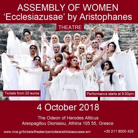 Ecclesiazusae in Athens in October