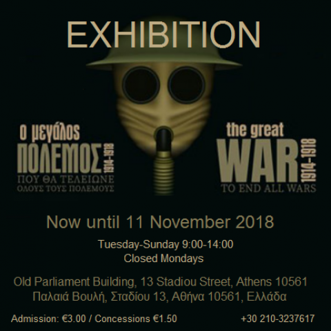 WWI Exhibition in Athens