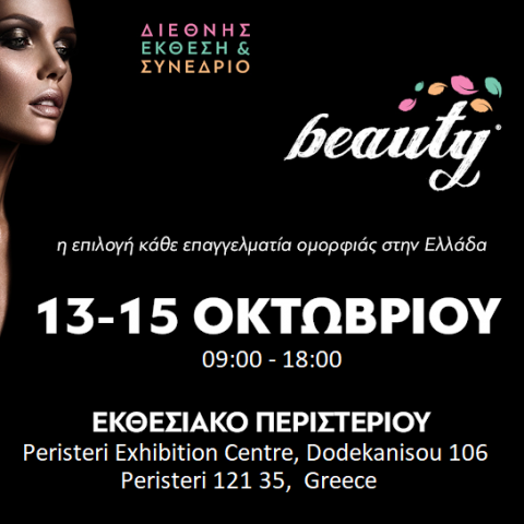 Beauty Festival in Athens in October