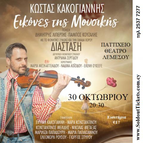 Kakopannis in Limassol in October