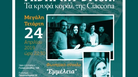 Classical Music in Athens in April