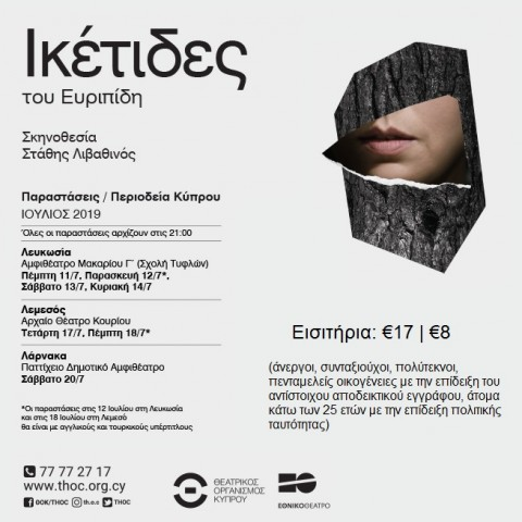 Theatre show in Cyprus in July