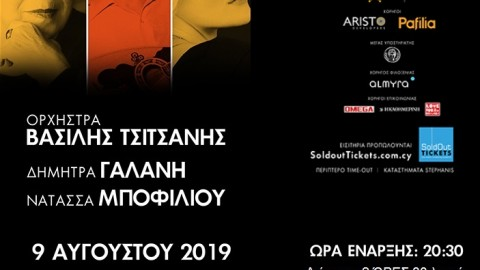 Orchestra in Paphos in August
