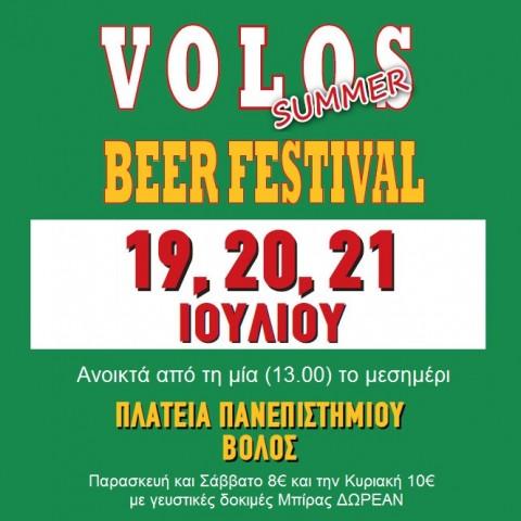 Beer Festival in Volos in July