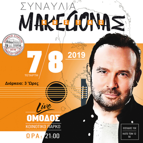 Makedonas in Omodos in August