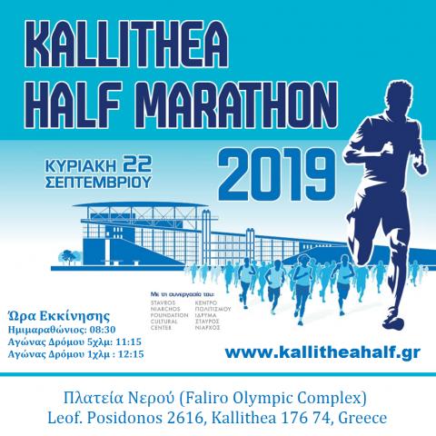 Half Marathon in Kallithea in September