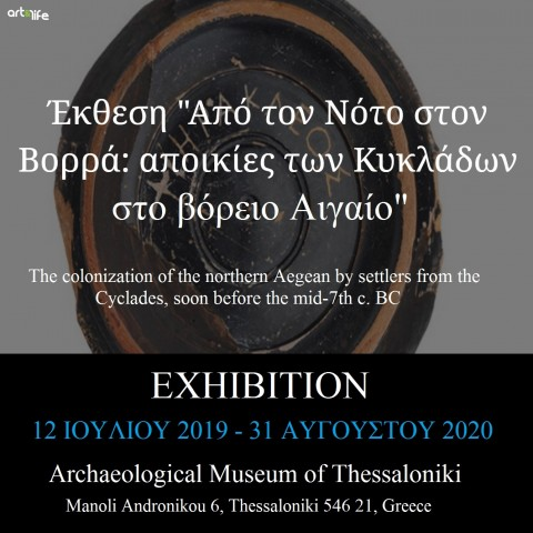 Art Exhibition in Thessaloniki